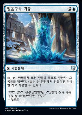 얼음구속 기둥