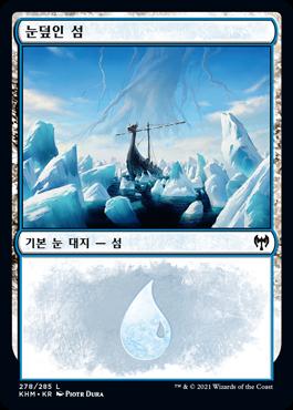 눈덮인 섬