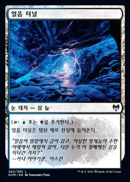 얼음 터널