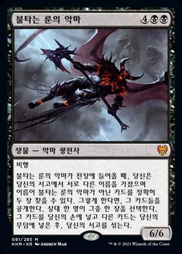 불타는 룬의 악마