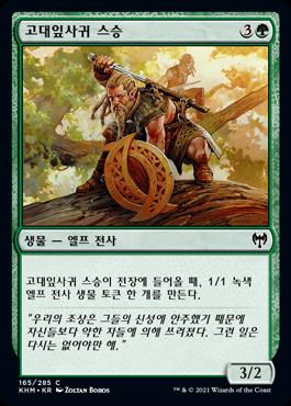 고대잎사귀 스승