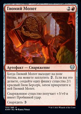 Гномий Молот