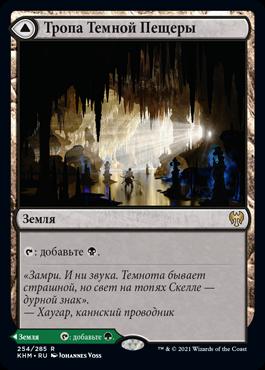 Тропа Темной Пещеры