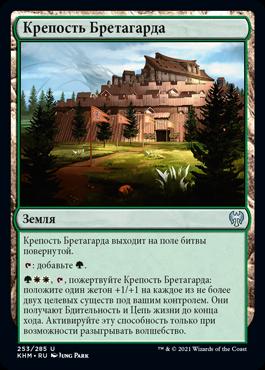 Крепость Бретагарда