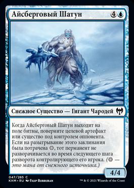 Айсберговый Шатун