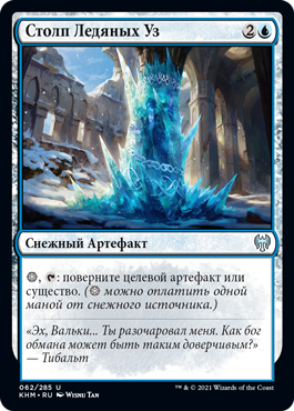 Столп Ледяных Уз