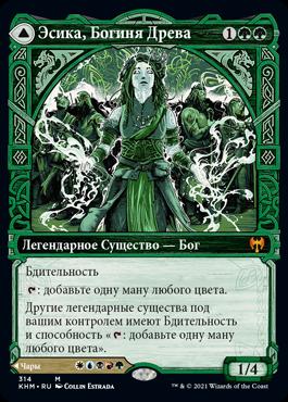 Эсика, Богиня Древа