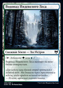 Водопад Индевелого Леса