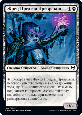 Жрец Предела Призраков