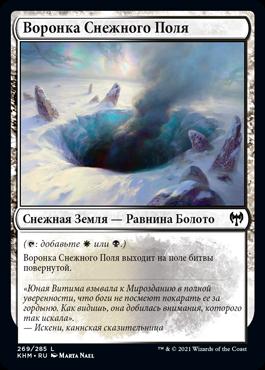 Воронка Снежного Поля