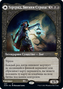 Тергрид, Богиня Страха