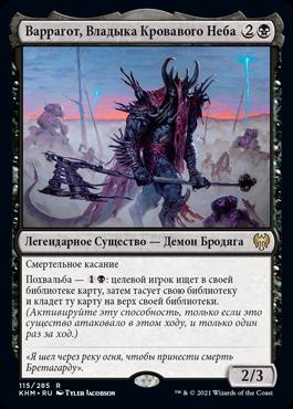 Варрагот, Владыка Кровавого Неба