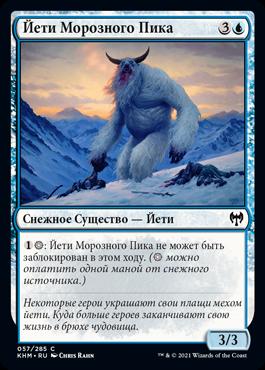 Йети Морозного Пика