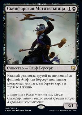 Скемфарская Мстительница
