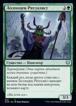 Лесоходец-Ритуалист