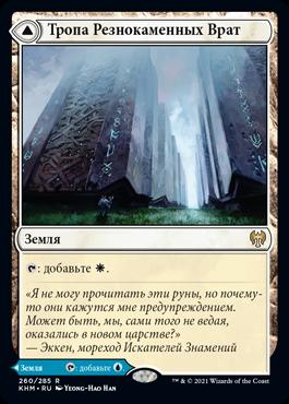 Тропа Вершины Кромлехов