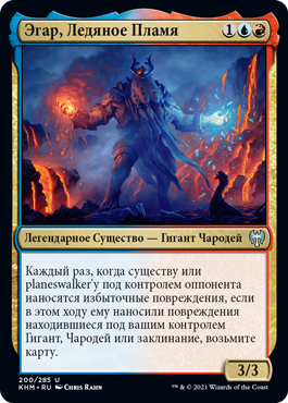 Эгар, Ледяное Пламя