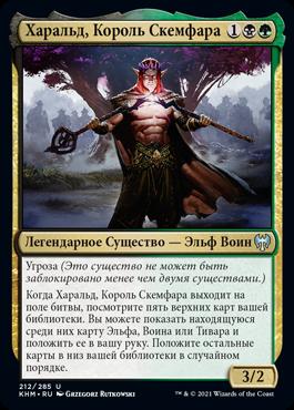 Харальд, Король Скемфара