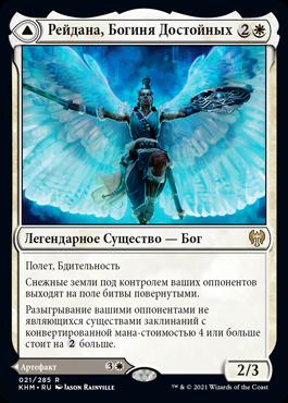 Рейдана, Богиня Достойных