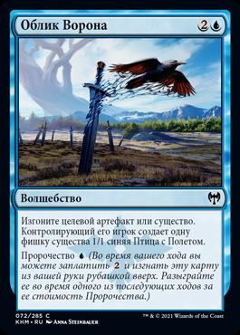 Облик Ворона