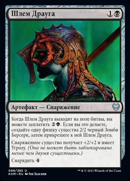 Шлем Драуга