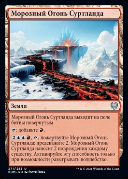 Морозный Огонь Суртланда
