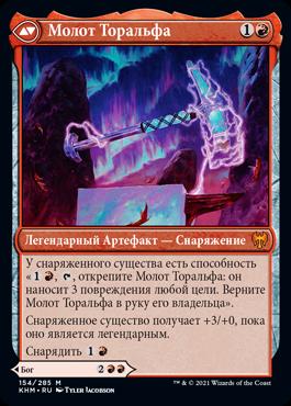 Молот Торальфа