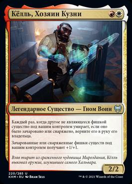 Кёлль, Хозяин Кузни