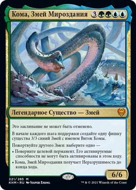 Кома, Змей Мироздания