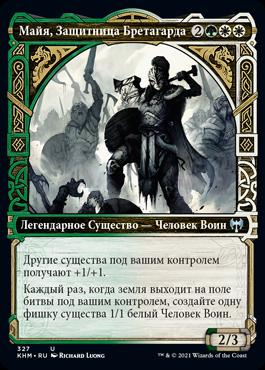 Майя, Защитница Бретагарда