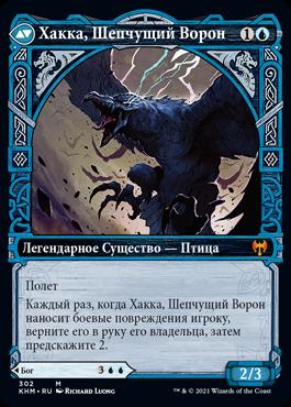 Хакка, Шепчущий Ворон