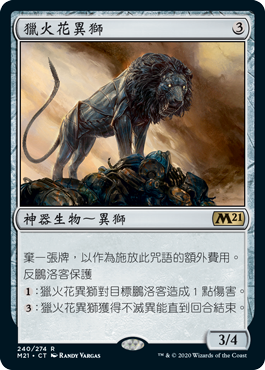 獵火花異獅