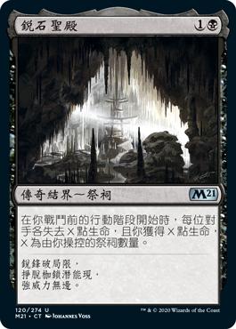 Sanctum of Stone Fangs