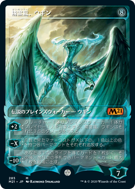 Showcase Ugin, the Spirit Dragon