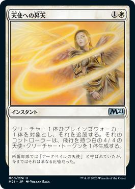 天使への昇天