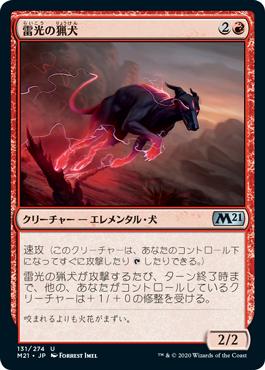 雷光の猟犬