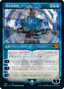 Showcase Teferi, Master of Time 4