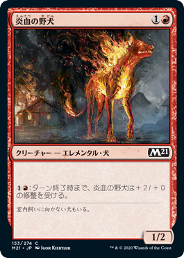炎血の野犬