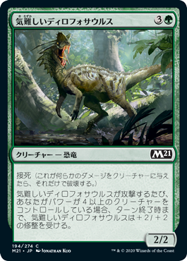 気難しいディロフォサウルス
