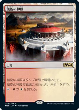 凱旋の神殿