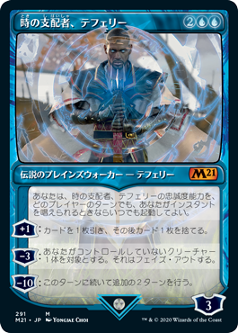 Showcase Teferi, Master of Time 2