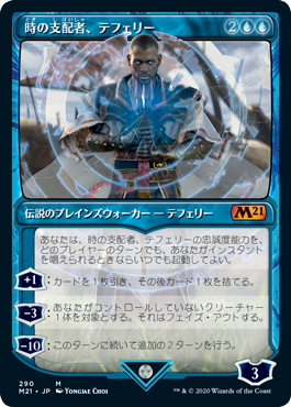 Teferi Showcase Card