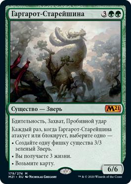 Гаргарот-Старейшина