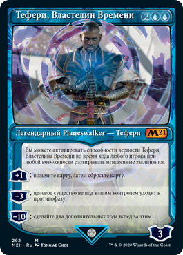 Тефери, Властелин Времени