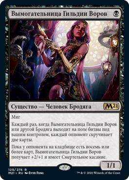 Вымогательница Гильдии Воров