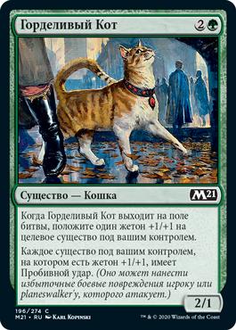 Горделивый Кот