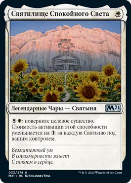 Святилище Спокойного Света