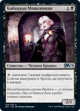 Кабацкая Мошенница
