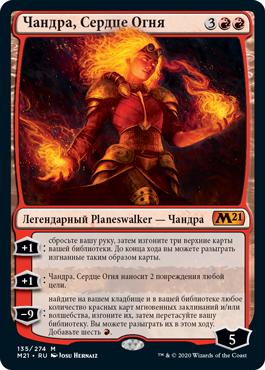 Чандра, Сердце Огня