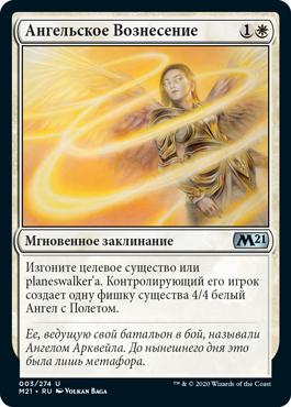 Ангельское Вознесение